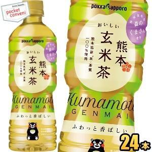 期間限定特価 ポッカサッポロ 熊本おいしい玄米茶 525mlペットボトル 24本入『ps-mutou』|pocket-cvs