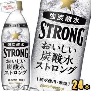 期間限定特価 『強炭酸水』ポッカサッポロ おいしい炭酸水ストロング 500mlペットボトル 24本入|pocket-cvs