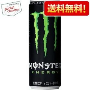 特価『送料無料』アサヒ MONSTER ENERGY(モンスターエナジー) 355ml缶 24本入|pocket-cvs