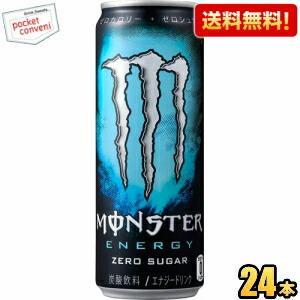 特価『送料無料』アサヒ MONSTER ENERGY(モンスターエナジー) アブソリュートリーゼロ 355ml缶 24本入 (ゼロカロリー 無糖)|pocket-cvs