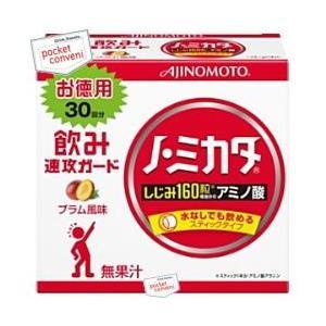 『送料無料』味の素 ノ・ミカタ(3gX30本入) 箱タイプ (栄養ドリンク サプリメント)|pocket-cvs