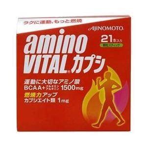 『送料無料』味の素 アミノバイタル カプシ 21本入 箱タイプ   (ダイエット食品 サプリメント)|pocket-cvs