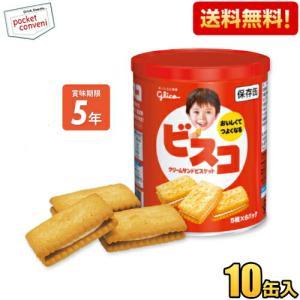 『送料無料』グリコ ビスコ保存缶 10缶入