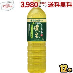 『数量限定特価品』伊藤園 お〜いお茶 濃い茶 1Lペットボトル 12本入(おーいお茶 濃いお茶)|pocket-cvs