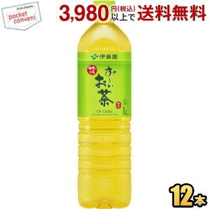 『数量限定特価品』伊藤園 お〜いお茶 緑茶 1Lペットボトル 12本入(おーいお茶)|pocket-cvs