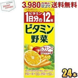 伊藤園 ビタミン野菜 200ml紙パック 24本入 (野菜ジュース)
