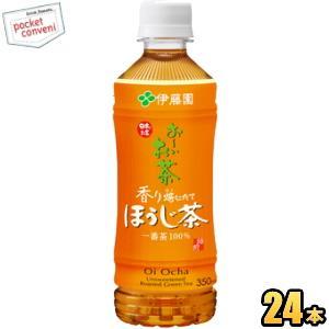 『期間限定特価』 伊藤園 お〜いお茶 ほうじ茶 350mlペットボトル 24本入(おーいお茶 焙じ茶)|pocket-cvs