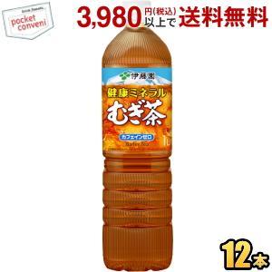 伊藤園 健康ミネラルむぎ茶 1LPET 12本入 (麦茶)|pocket-cvs