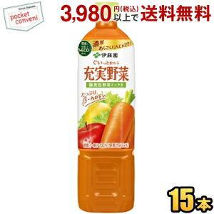 伊藤園 充実野菜 緑黄色野菜ミックス 930gPET 12本入 (野菜ジュース)|pocket-cvs
