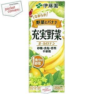 伊藤園 充実野菜 バナナミックス(野菜とバナナ) 200ml紙パック 24本入 (野菜ジュース)|pocket-cvs