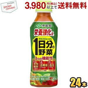 伊藤園 栄養1.5倍 1日分の野菜 265gPET 24本入 (野菜ジュース)|pocket-cvs