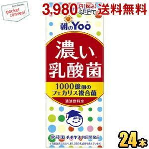 伊藤園 菌活乳酸菌 200ml紙パック 24本入 (カスピ海...