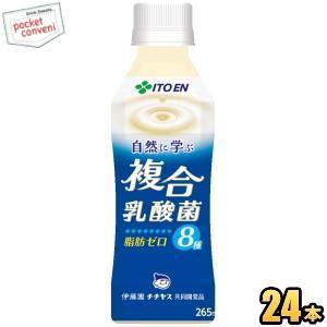 伊藤園 朝のYoo(ヨー)フェカリス菌1000 265mlペットボトル 24本入 (チチヤス 乳酸菌)|pocket-cvs