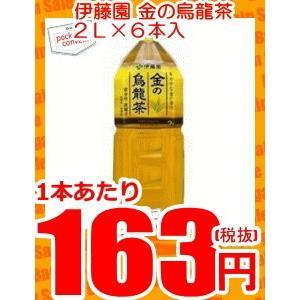 伊藤園 金の烏龍茶 2LPET 6本入 (黄金桂)