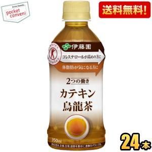 送料無料 伊藤園 2つの働き カテキン烏龍茶 350mlPET 24本入 (特定保健用食品 お茶)|pocket-cvs