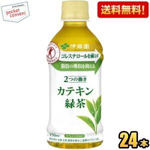 『送料無料』伊藤園 2つの働き カテキン緑茶 350mlPET 24本入 (特定保健用食品 お茶)|pocket-cvs