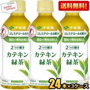 『送料無料』伊藤園 2つの働き カテキン緑茶 350mlPET 72本(24×3ケース) (特定保健用食品 お茶)