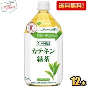 『送料無料』伊藤園 2つの働き カテキン緑茶 1050mlPET 12本入 1.05L  (特定保健用食品 お茶 二つの働き)|pocket-cvs