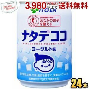 伊藤園 ナタデココ ヨーグルト味 280g缶 24本入 (乳性飲料)|pocket-cvs