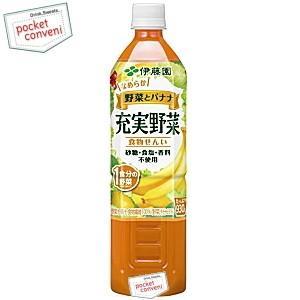 伊藤園 充実野菜 バナナミックス(野菜とバナナ) 930gペットボトル 12本入 (野菜ジュース)|pocket-cvs