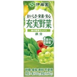 伊藤園 充実野菜 緑の野菜ミックス 200ml紙パック 24本入 (野菜ジュース)|pocket-cvs