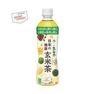 伊藤園 お〜いお茶 日本の健康玄米茶 500mlPET 24本入  おーいお茶 機能性表示食品