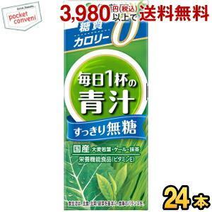 伊藤園 『無糖タイプ』毎日1杯の青汁 200ml紙パック 24本入 (野菜ジュース)