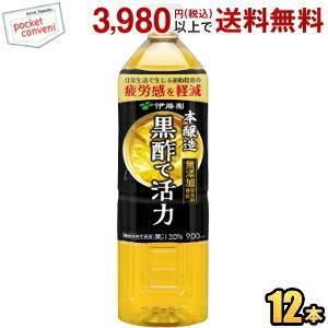 伊藤園 黒酢で活性 もろみ酢プラス 900mlPET 12本入 機能性表示食品 pocket-cvs