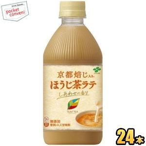 伊藤園 TEAS' TEA(ティーズティー) NEW AUTHENTIC ほうじ茶ラテ 500mlペ...