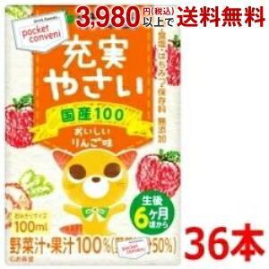 伊藤園 充実やさい 100ml紙パック 36本入 (3本パック×12) (充実野菜 生後6ヵ月頃から 野菜ジュース おいしいりんご味)|pocket-cvs