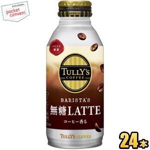 伊藤園 TULLY'S COFFEE BARISTA'S LATTE 370mlボトル缶 24本入 ...