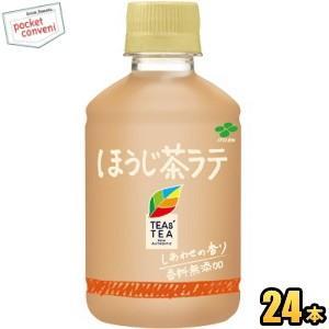 伊藤園 TEAS' TEA(ティーズティー) NEW AUTHENTIC ほうじ茶ラテ 280mlペットボトル 24本入 (紅茶 ミルクティー)|pocket-cvs