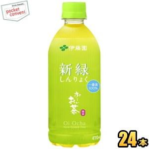 伊藤園 お〜いお茶 新緑 470mlペットボトル 24本入(おーいお茶 緑茶)|pocket-cvs