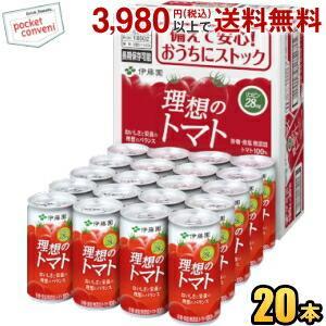伊藤園 理想のトマト(CS缶) 190g缶 20本入 (野菜ジュース)