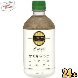 『送料無料』 伊藤園 タリーズコーヒー スムースラテ 500mlPET 24本入 (無糖カフェラテ ...