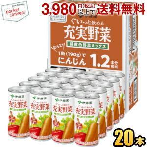 伊藤園 充実野菜 緑黄色野菜ミックス 190g缶 20本入りケース販売品 (野菜ジュース)