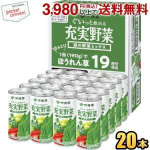 伊藤園 充実野菜 緑の野菜ミックス 190g缶 20本入りケース販売品 (野菜ジュース)