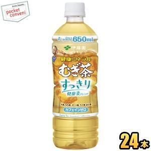 伊藤園 健康ミネラルむぎ茶 すっきり健康麦ブレンド 650mlペットボトル 24本入 (麦茶)