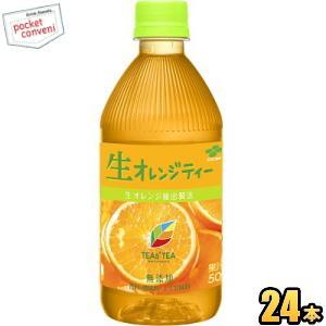 伊藤園 TEAS' TEA(ティーズティー) NEW AUTHENTIC 生オレンジティー 500m...