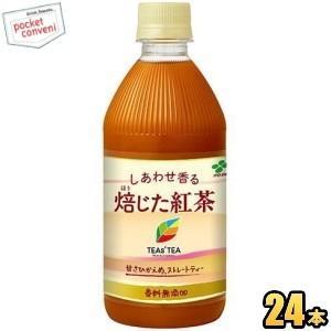 伊藤園 TEAS' TEA(ティーズティー) NEW AUTHENTIC しあわせ香る 焙じた紅茶 ...