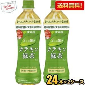 『送料無料』伊藤園 2つの働き カテキン緑茶 500mlペットボトル 48本(24本×2ケース) 二つの働き 特保 トクホ 特定保健用食品|pocket-cvs