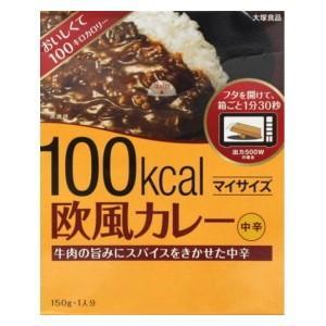 大塚食品 マイサイズ 欧風カレー 150g×10食 (カレー欧風 100kcal ダイエット食品)