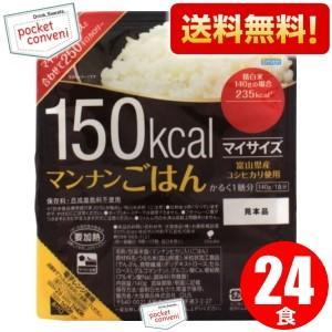『送料無料:ケース販売』大塚食品 マイサイズ マ...の商品画像