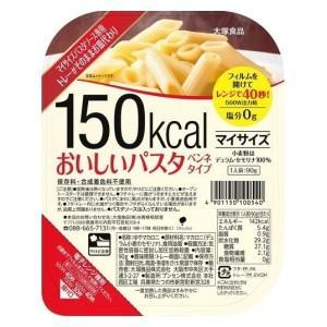 大塚食品 マイサイズ おいしいパスタ ペンネタイプ 90g×6食 (150kcal ダイエット食品) pocket-cvs