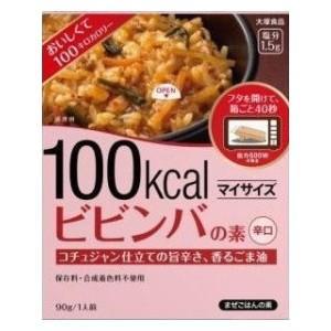 大塚食品 マイサイズ ビビンバの素 90g×10食 (ビビンバ丼 100kcal ダイエット食品) pocket-cvs