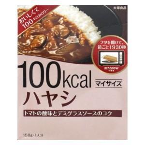 大塚食品 マイサイズ ハヤシ 150g×10食 (ハヤシライス 100kcal ダイエット食品) pocket-cvs