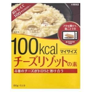 大塚食品 マイサイズ チーズリゾットの素 86g×10食 (4種のチーズ 100kcal ダイエット食品) pocket-cvs