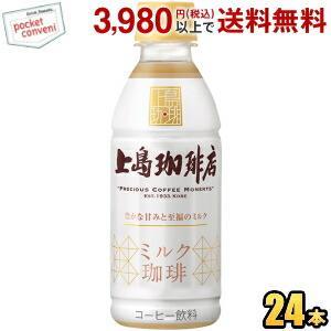 UCC 上島珈琲店 ミルク珈琲 270mlペットボトル 24本入 (ミルクコーヒー)|pocket-cvs