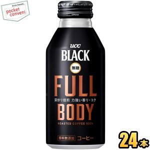 UCC BLACK無糖 FULL BODY 375gボトル缶 24本入 (ブラック無糖)|pocket-cvs