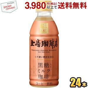 UCC 上島珈琲店 黒糖入りミルク珈琲 270mlペットボトル 24本入 (ミルクコーヒー)|pocket-cvs